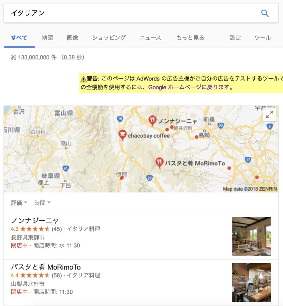 キーワード「イタリアン」で検索したGoogleの検索結果画面