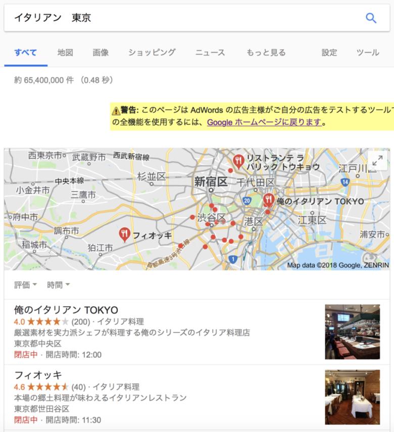 ローカルSEOの効果。キーワード「イタリアン 東京」で検索したGoogleの検索結果画面