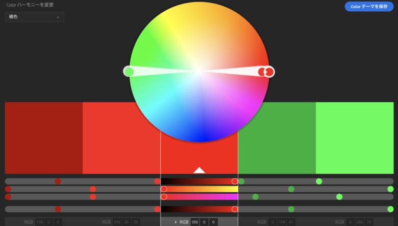 Webサイト配色のヒント:赤をベースカラーにした補色のカラースキーム