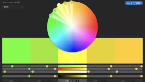 Webサイト配色のヒント:黄色をベースカラーにした類似色カラースキーム