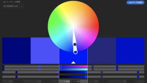 Webサイト配色のヒント:青をベースカラーにした単色カラースキーム