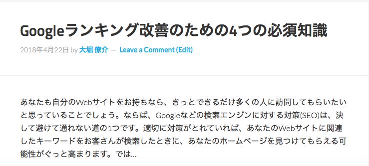 フォント 16pxのブログ