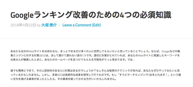 フォント 10pxのブログ
