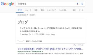 ポジション・ゼロの一例:「ブログとは」と入力して検索すると…