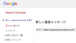画面左上の新しいSearch Consoleを試すをクリック