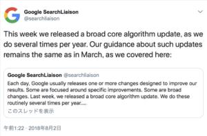 Google Core Updateについての公式発表