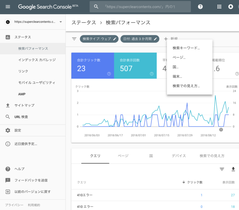Search Consoleで検索パフォーマンス +新規をクリック