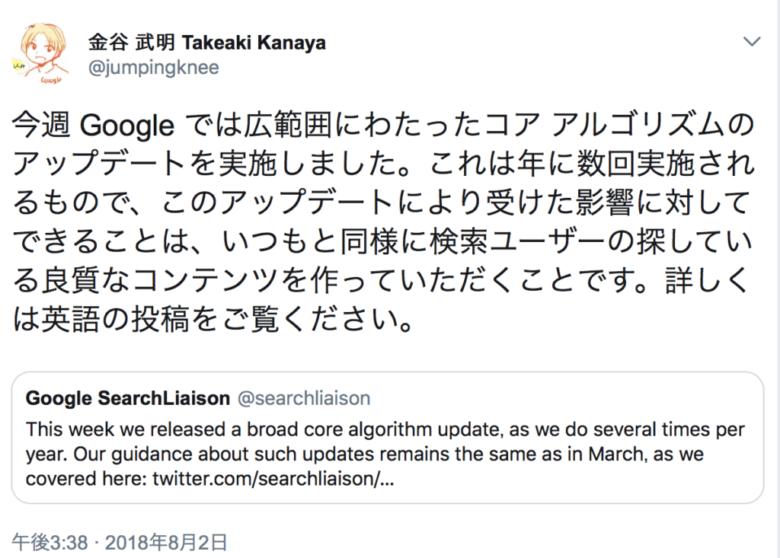 GoogleのCore Updateについて金谷武明さんの見解