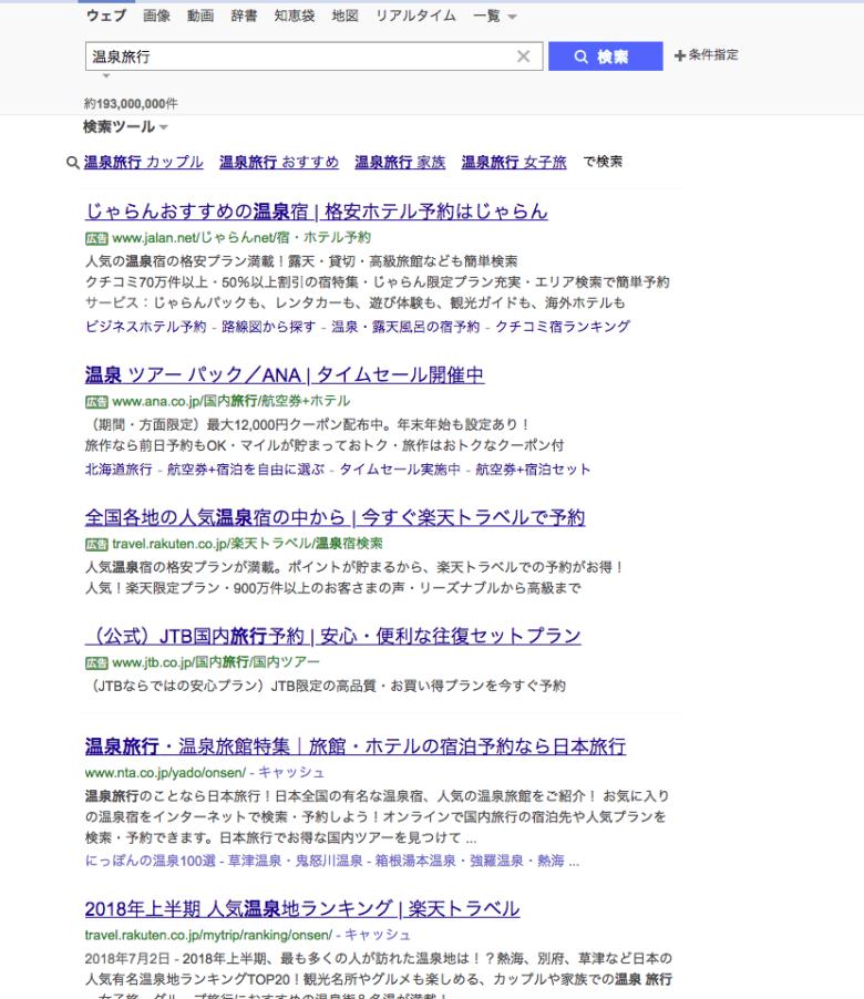 Yahoo! Japanで温泉旅行と入力して検索した時の検索結果画面