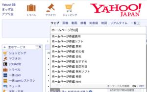 Yahoo! Japanの検索ボックスに「ホームページ作成」と入力した時の関連キーワード