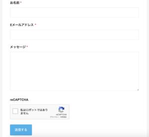 お問い合わせフォームへのreCAPTCHA導入方法:reCAPTCHA設定完了