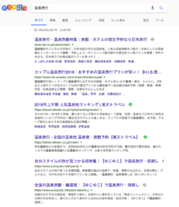 Googleで温泉旅行を検索した時の検索結果画面
