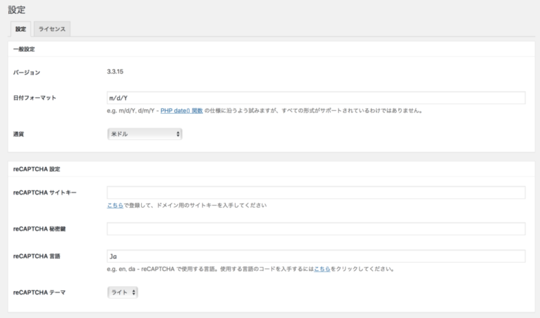 お問い合わせフォームへのreCAPTCHA導入方法:Ninja Formの設定画面