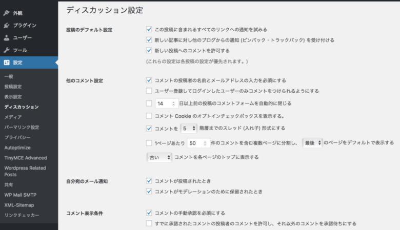 管理画面から設定、ディスカッションとクリックして、下にスクロールすると、コメント表示条件の項目が出てきます