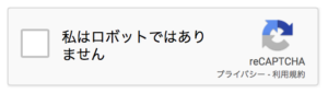 コメント欄のSEO対策法:reCAPTCHA