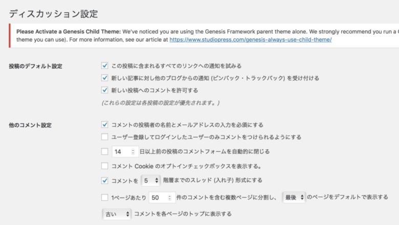 「1ページあたり◯◯件のコメント…」の部分のチェックを外しておけば、ブログコメントによる重複コンテンツ作成を防げます。