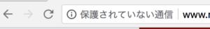 Google ChromeはSSL非対応のサイトに「保護されていない通信」と表示して警告します。