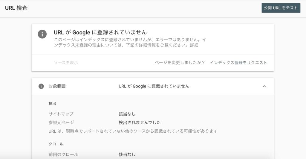 URL検査からのインデックス登録要求