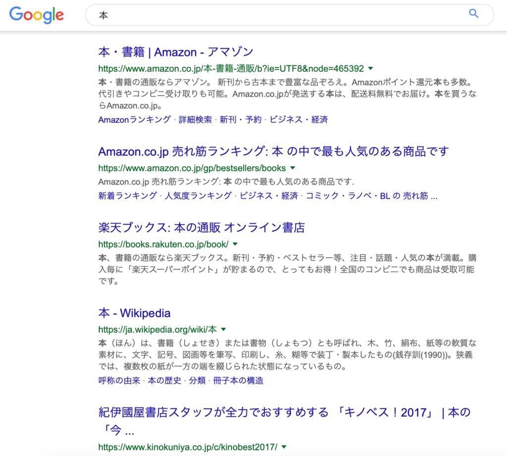 Googleで「本」と検索した時のオーガニック検索上位4ページ