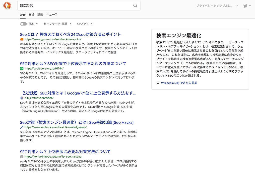DickDuckGoで「SEO対策」と検索した結果