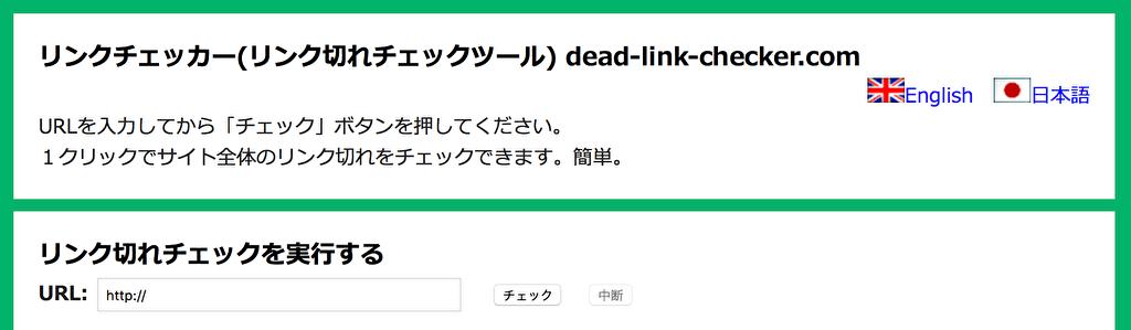 リンクチェッカーのプラットフォーム