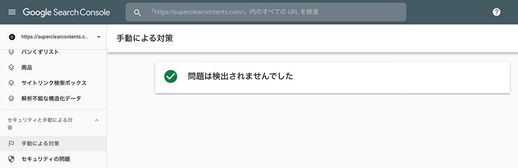 Google Search Console内の手動による対策チェック