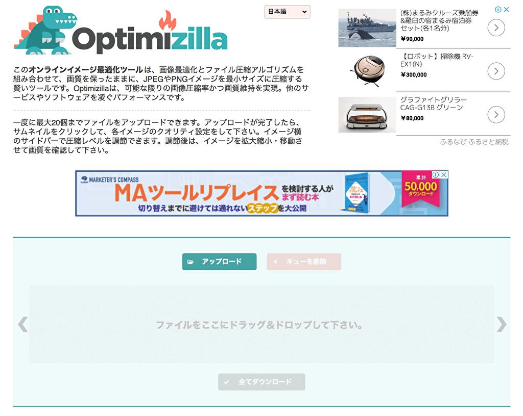 Optimizillaのプラットフォーム