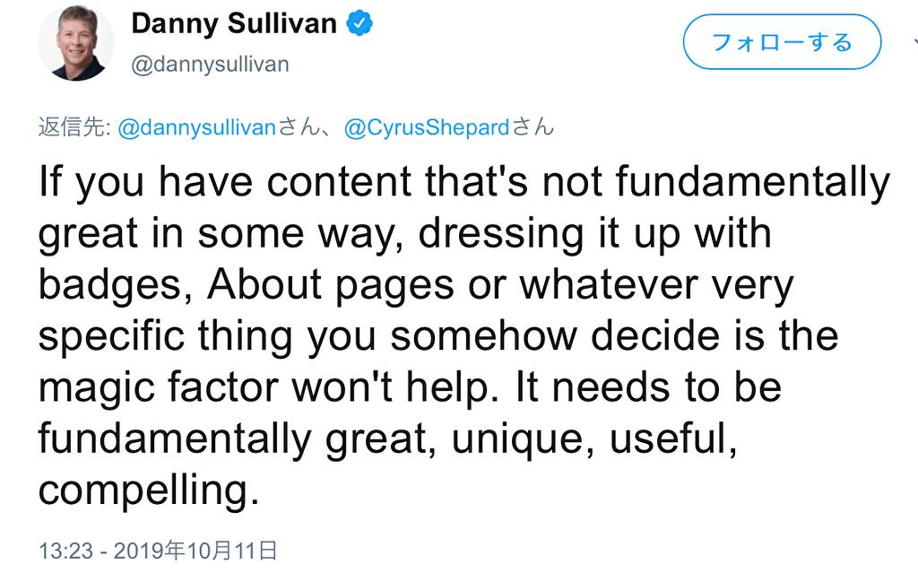 Danny Sullivanのツイート