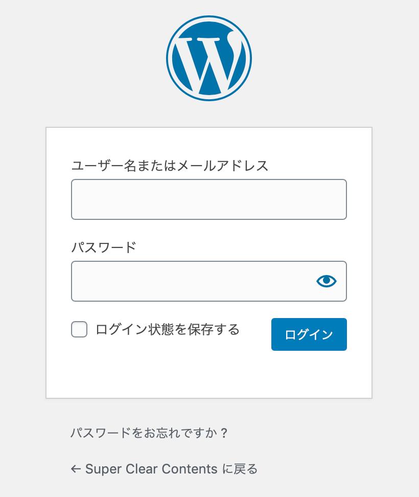 WordPressサイトの管理画面へのログインページ