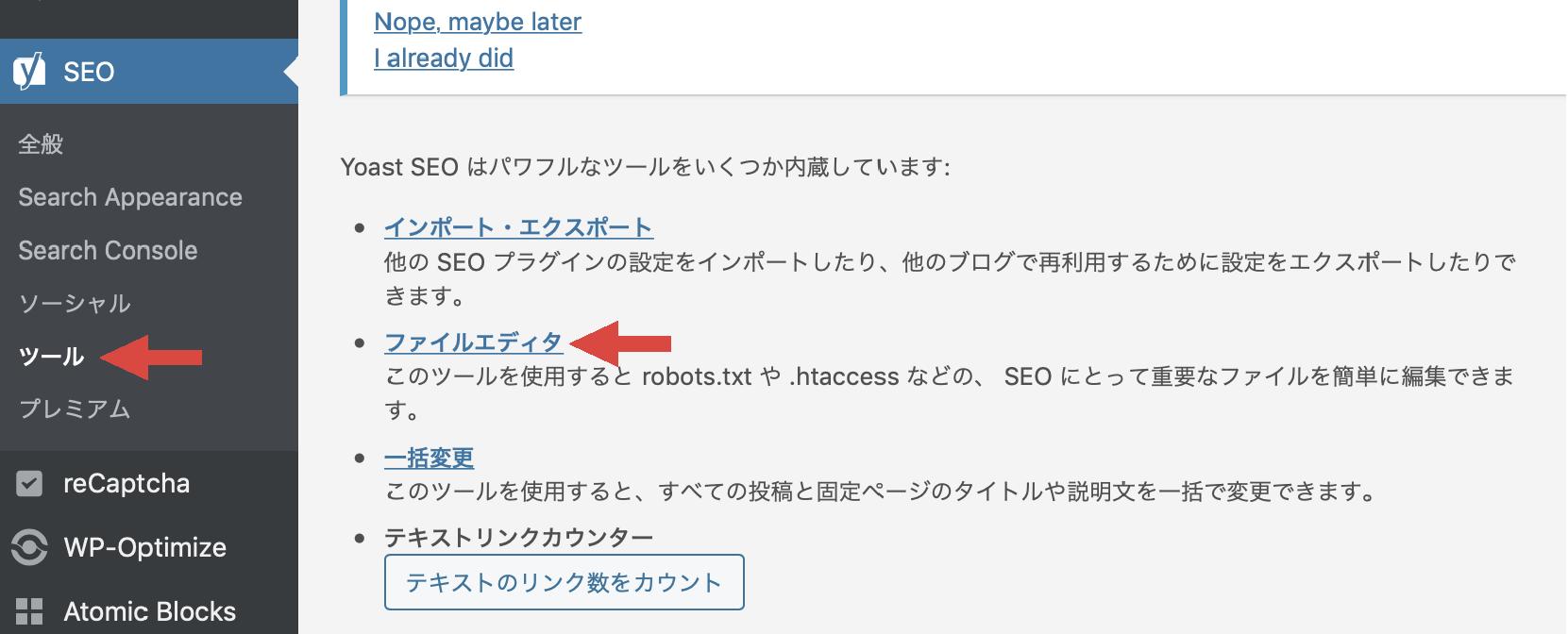 Yoast SEOでのRobots.txtの作り方 1