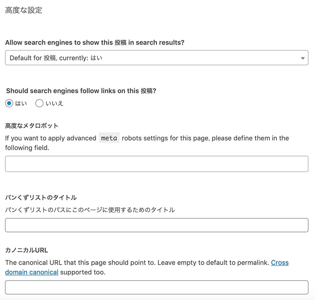 Yoast SEOにおけるcanonicalタグの設定法