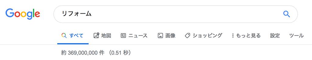 ビッグキーワード「リフォーム」の検索結果