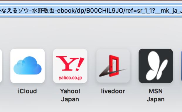 日本語を使ったスラッグの例