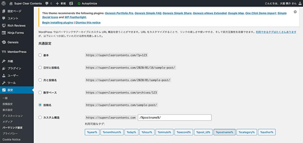 WordPress管理画面でのパーマリンク設定