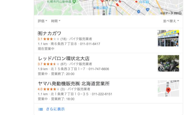 検索クエリ「バイク」で検索した結果