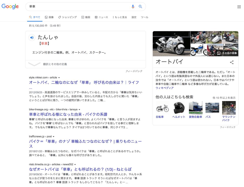 検索クエリ「単車」で検索した結果