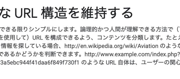 URL構造に対するGoogleのガイドライン