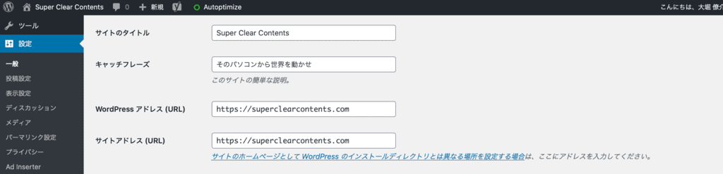 WordPressでのhttps設定