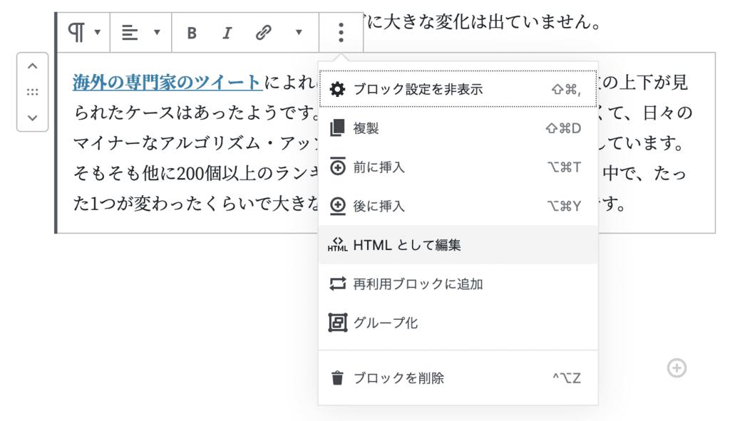 リンクが含まれているブロックで「HTMLとして編集」を選択