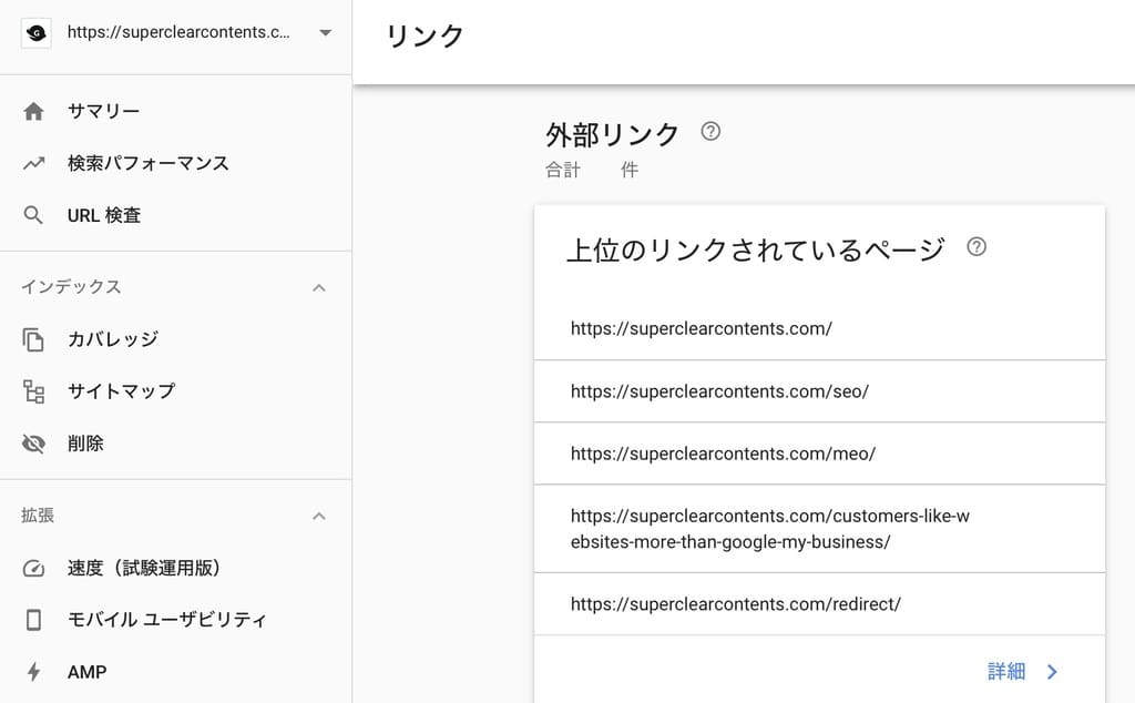 Google Search Consoleで調べる被リンク獲得数