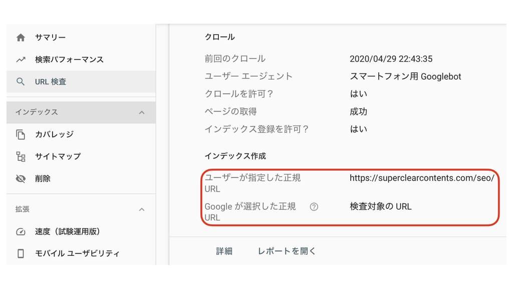 Google Search Consoleでcanonical URLを確認