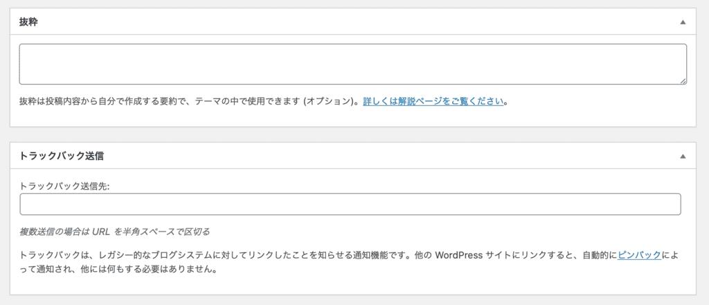 WordPressクラシックエディターでのトラックバック送信セクション