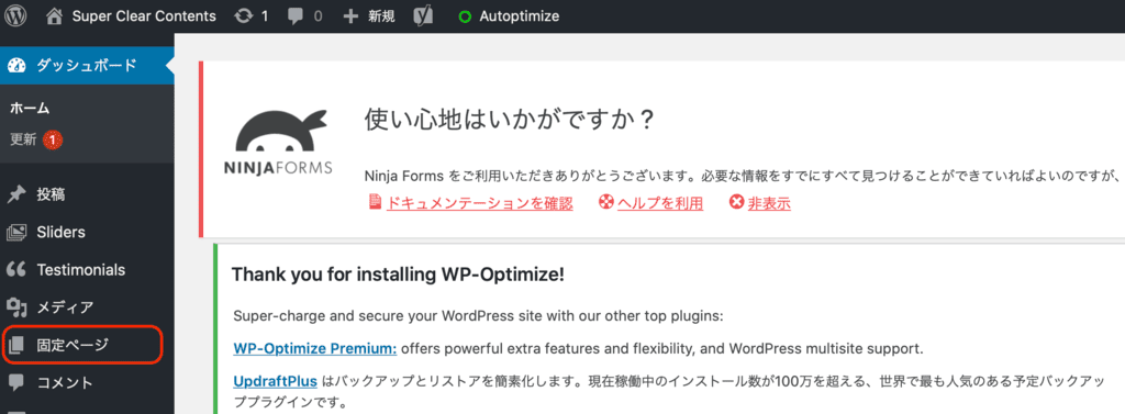 WordPressの固定ページ作成画面
