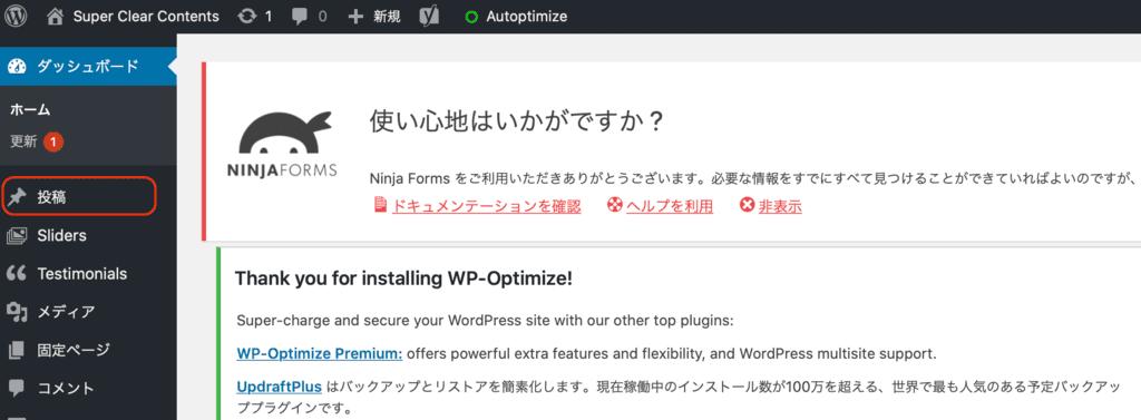 WordPressの投稿作成画面