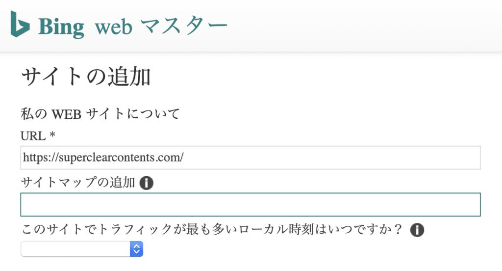 BingウェブマスターツールでのXMLサイトマップ登録