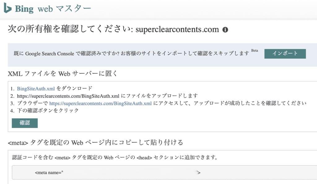 Bingウェブマスターツールでのwebサイト所有確認