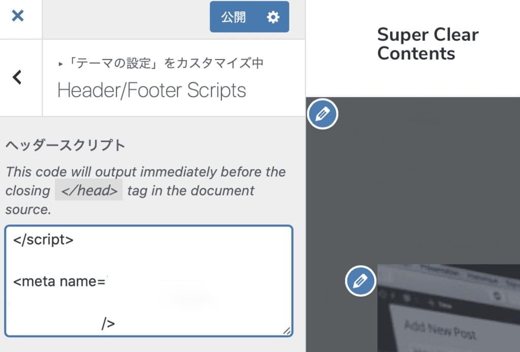 Bingウェブマスターツールのmetaタグ添付場所