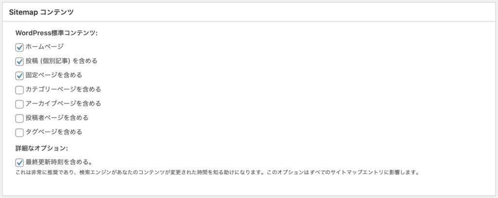 Google XML sitemapのsitemapコンテンツ