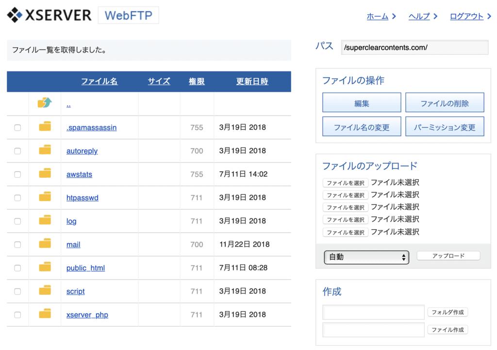 Xserverのファイル管理画面