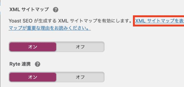 Yoast-SEOのXMLサイトマップ作成画面